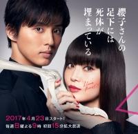 桜子さんポスター