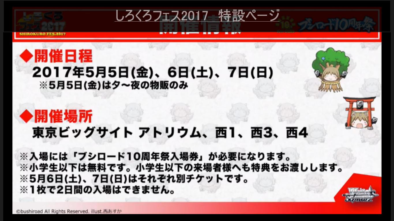 bshi-live-170317-00012.jpg