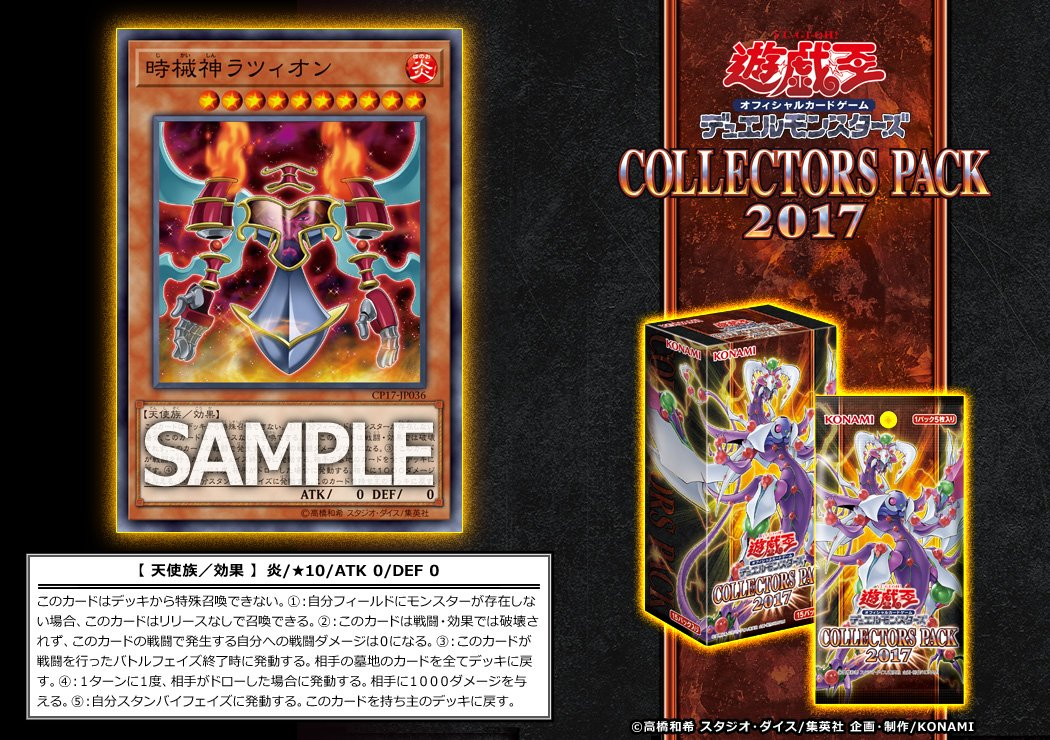 collectorspack-20170405-000.jpg