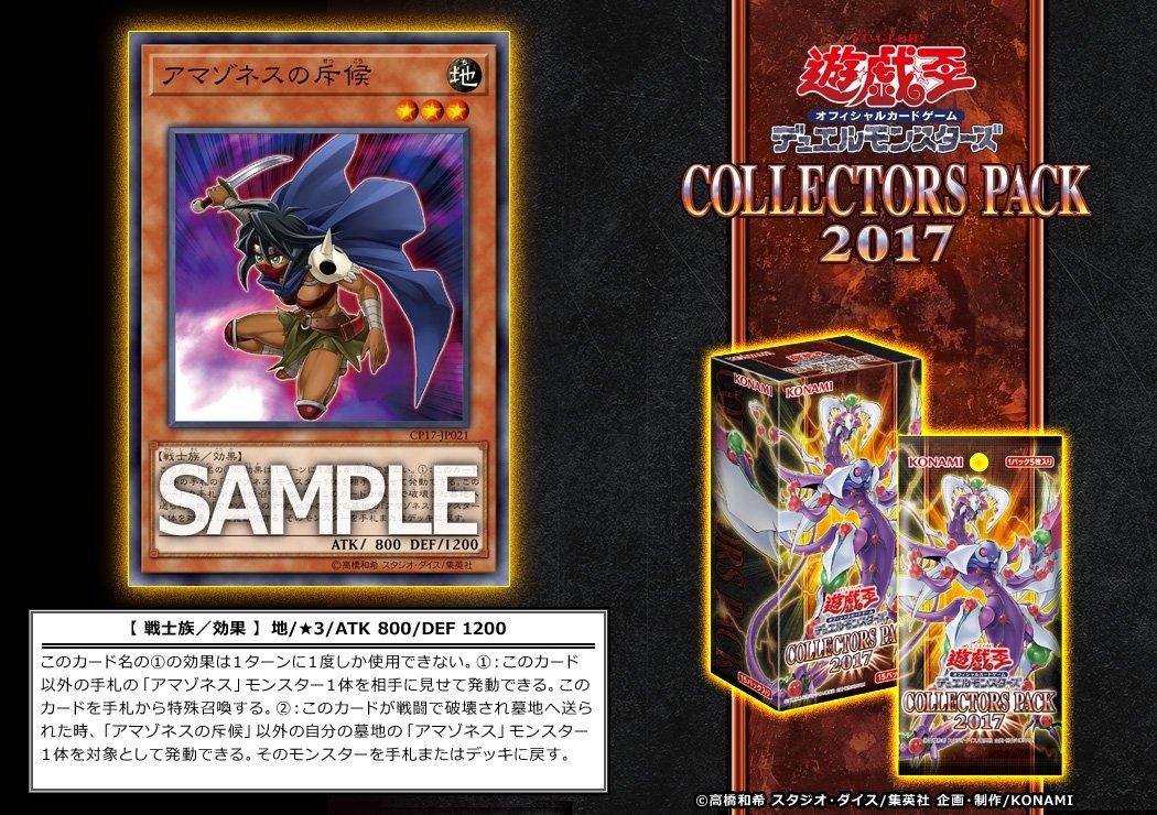 collectorspack-20170419-000.jpg