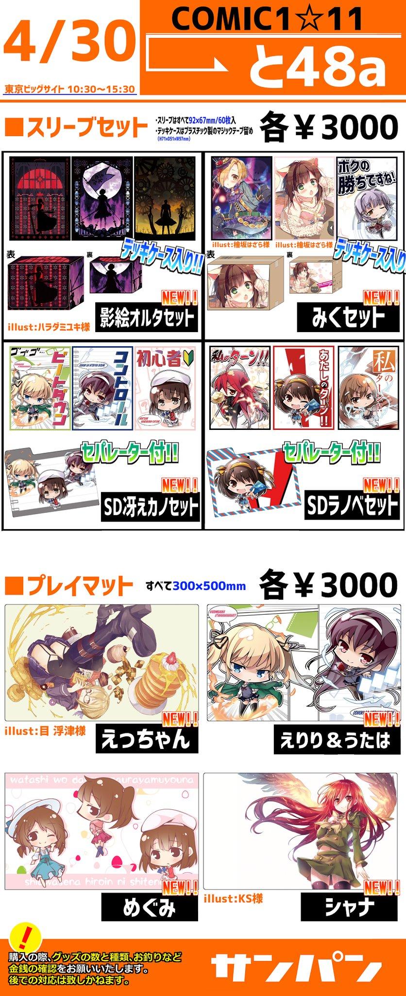 comic1-11-sunpan-016.jpg