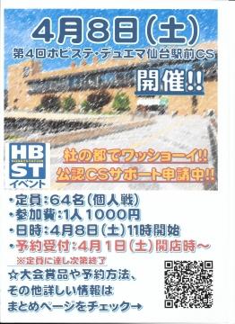 dm-hbst-sendai-4th-20170408-detail.jpg