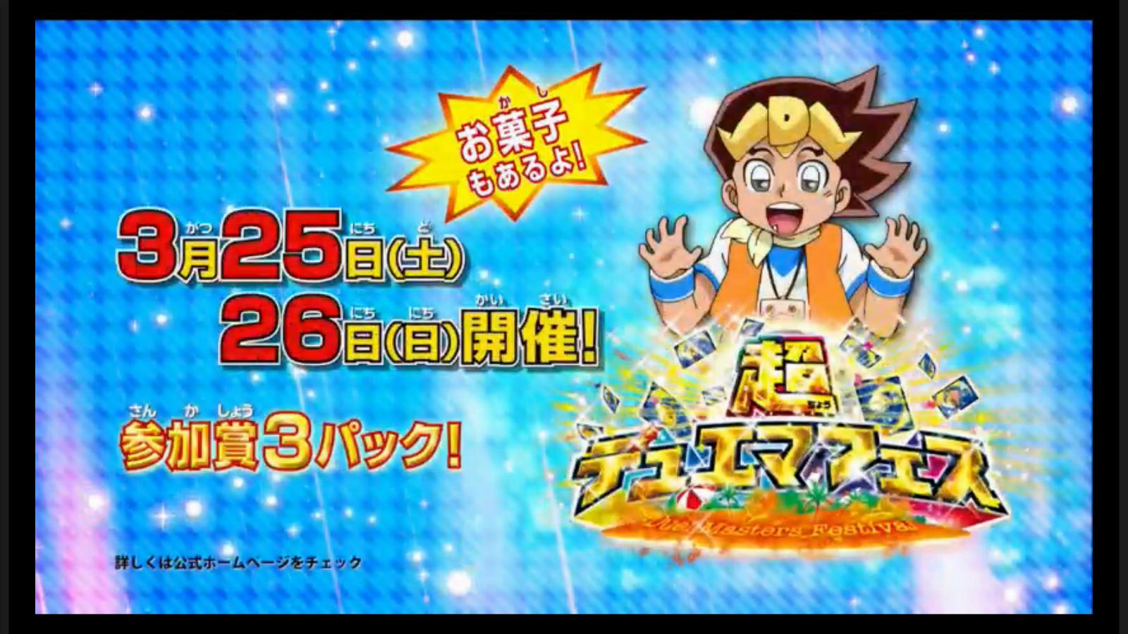 dm-kakumei-finalcup-news-170226-069.jpg