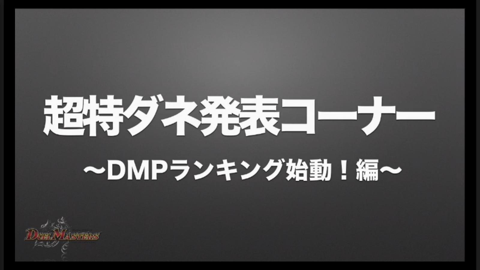 dm-kakumei-finalcup-news-170226-075.jpg