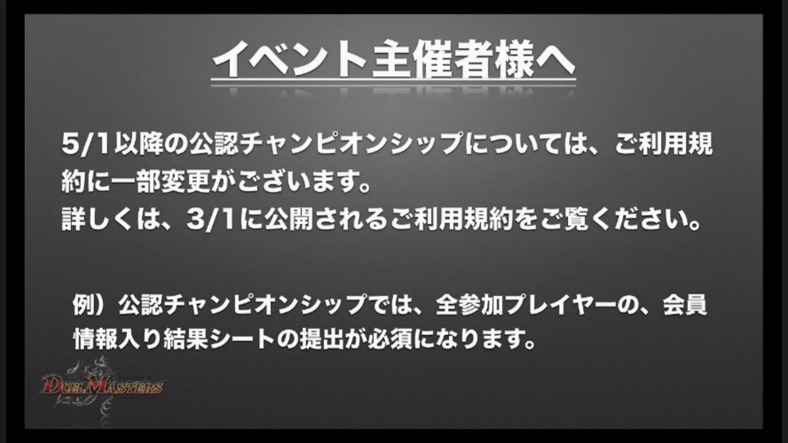 dm-kakumei-finalcup-news-170226-081.jpg