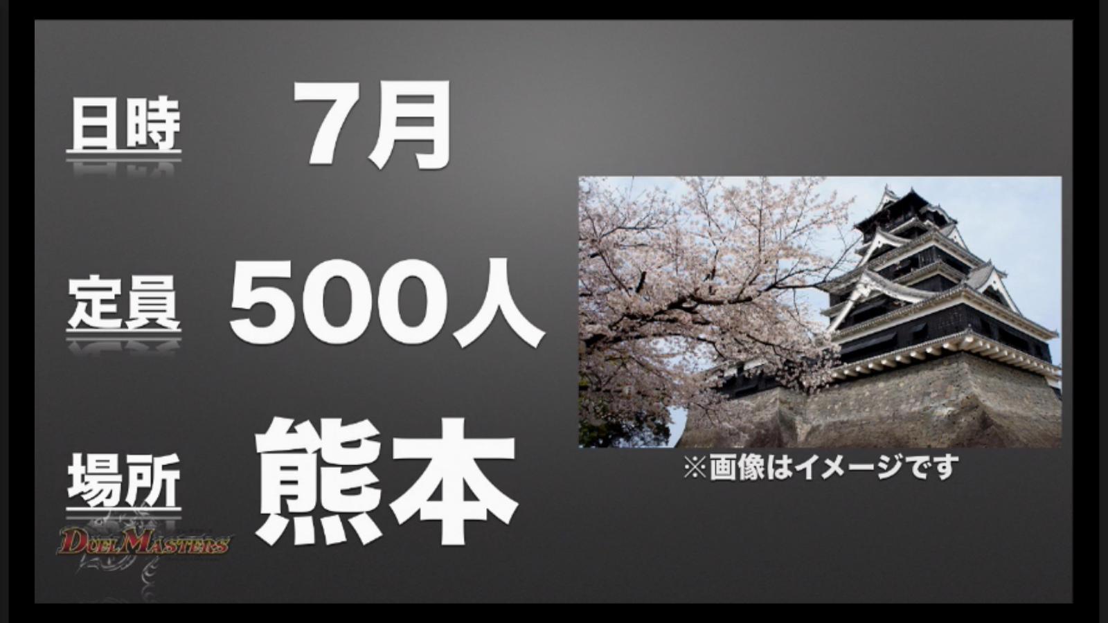 dm-kakumei-finalcup-news-170226-093.jpg
