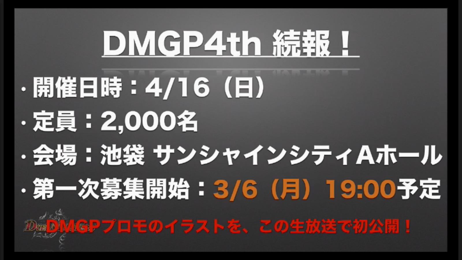 dm-kakumei-finalcup-news-170226-100.jpg