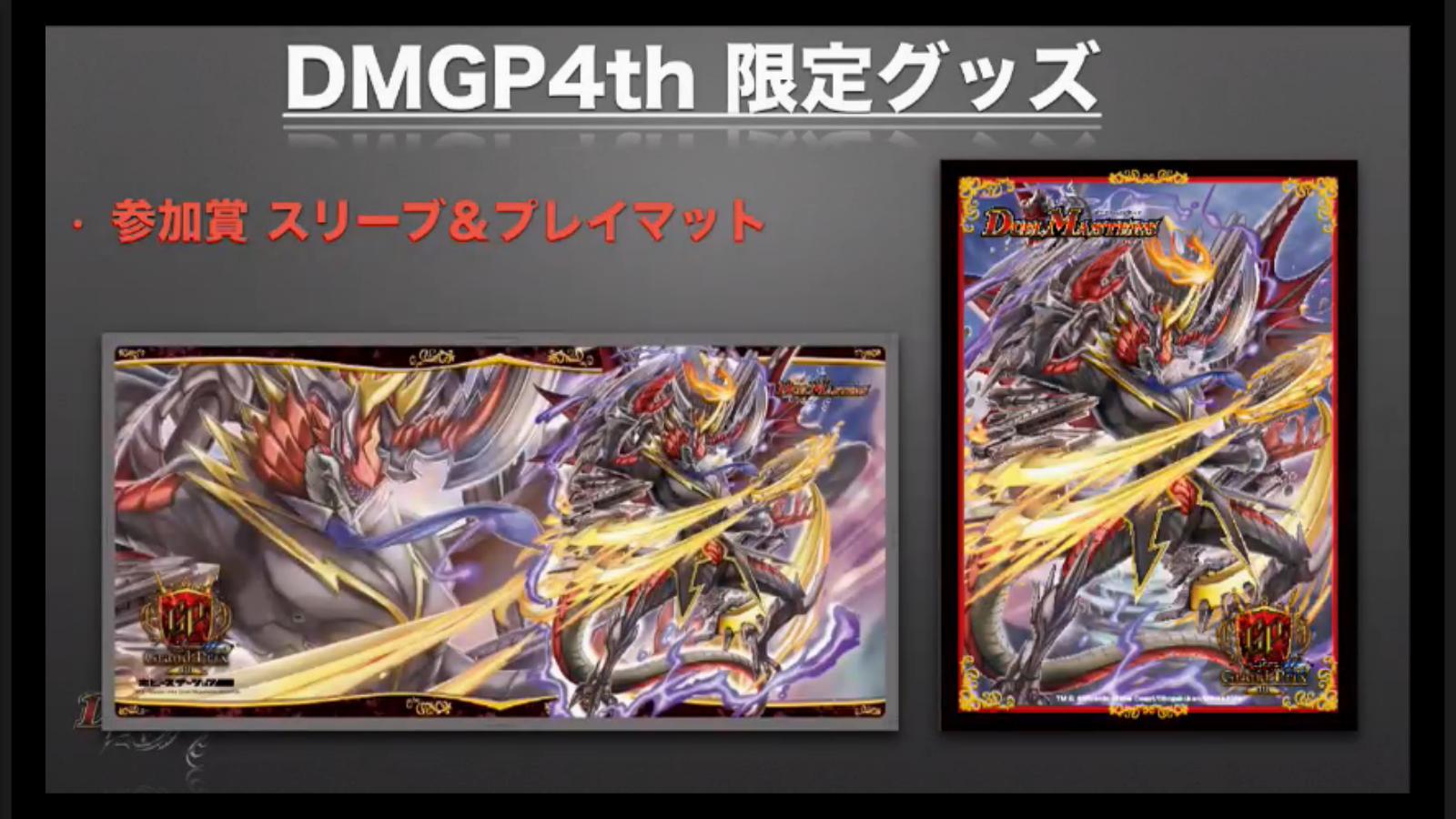 dm-kakumei-finalcup-news-170226-111.jpg