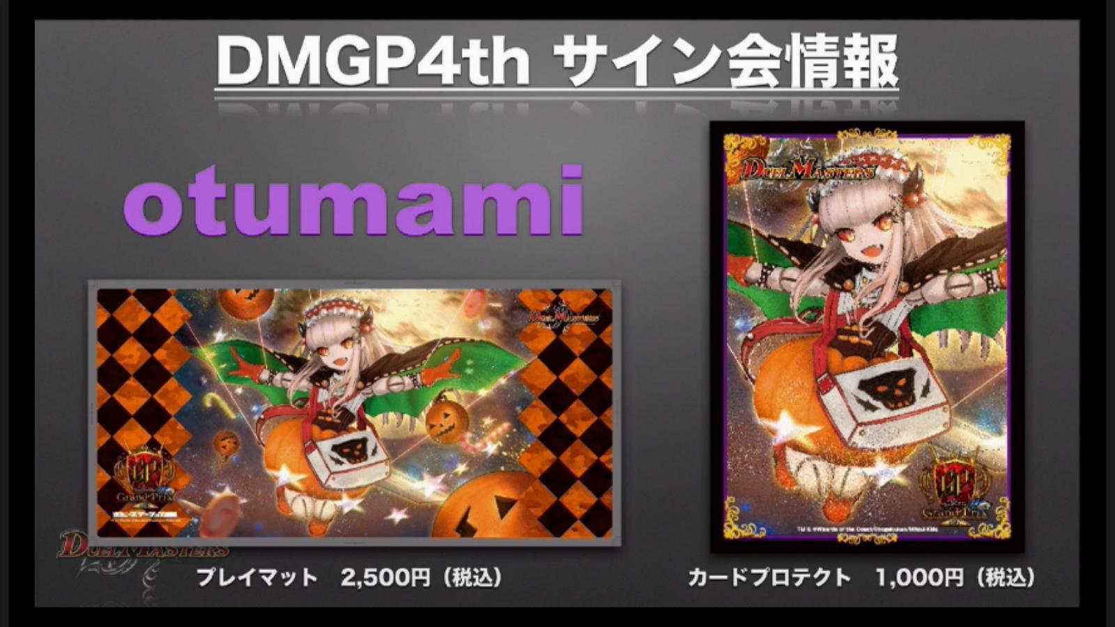 dm-kakumei-finalcup-news-170226-112.jpg