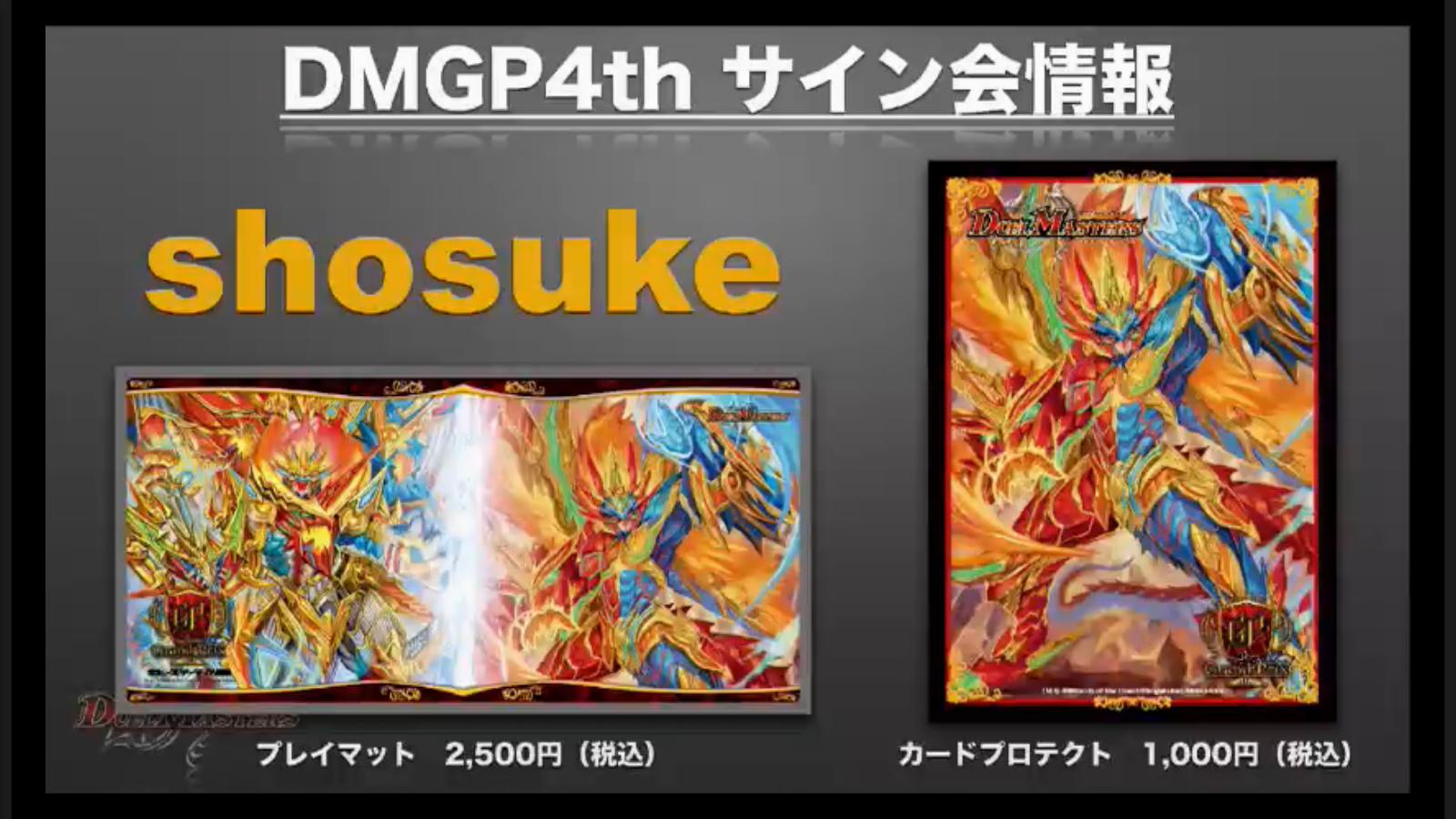 dm-kakumei-finalcup-news-170226-113.jpg
