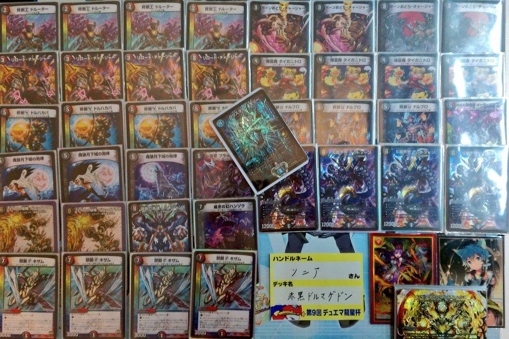 dm-ryuseics-20170430-deck2.jpg