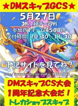 dm-skip-20170503-000.jpg