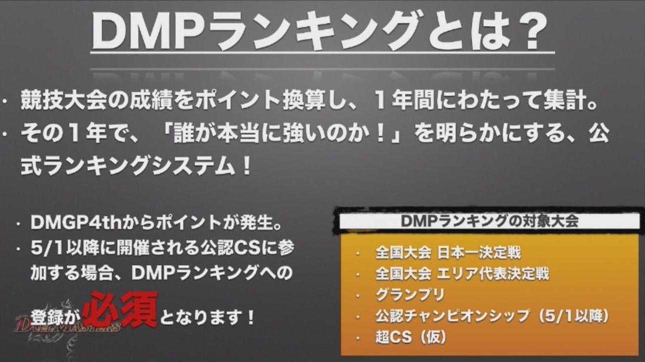 dmgp4th-cap-20170416-038.jpg