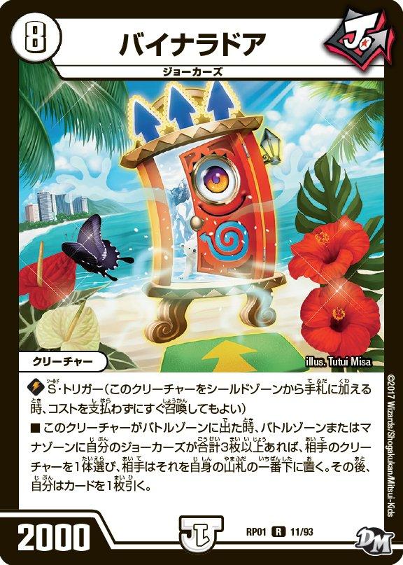 dmrp01_11_170313_card1.jpg