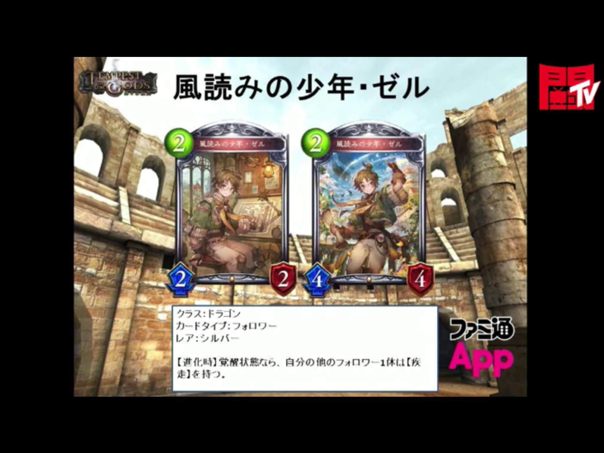 shadowverse-live-170307-002.png
