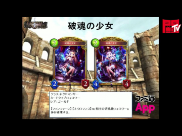 shadowverse-live-170307-003.png