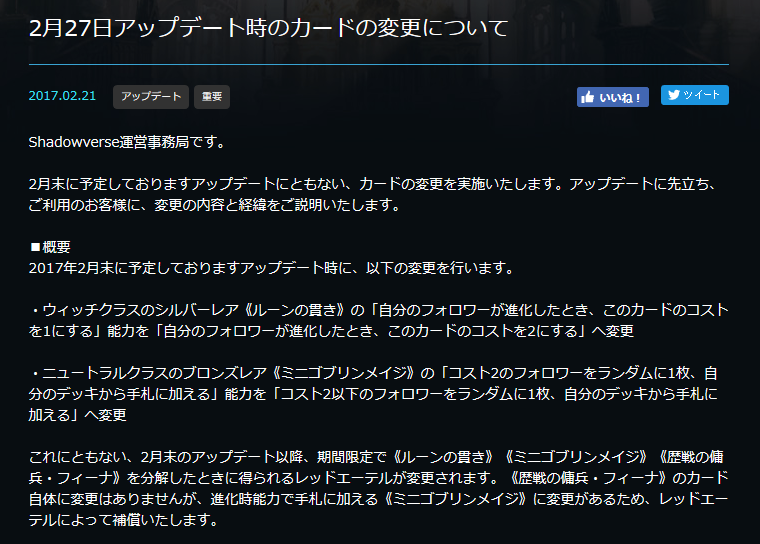 shadowverse-update-20170227-nerf.png