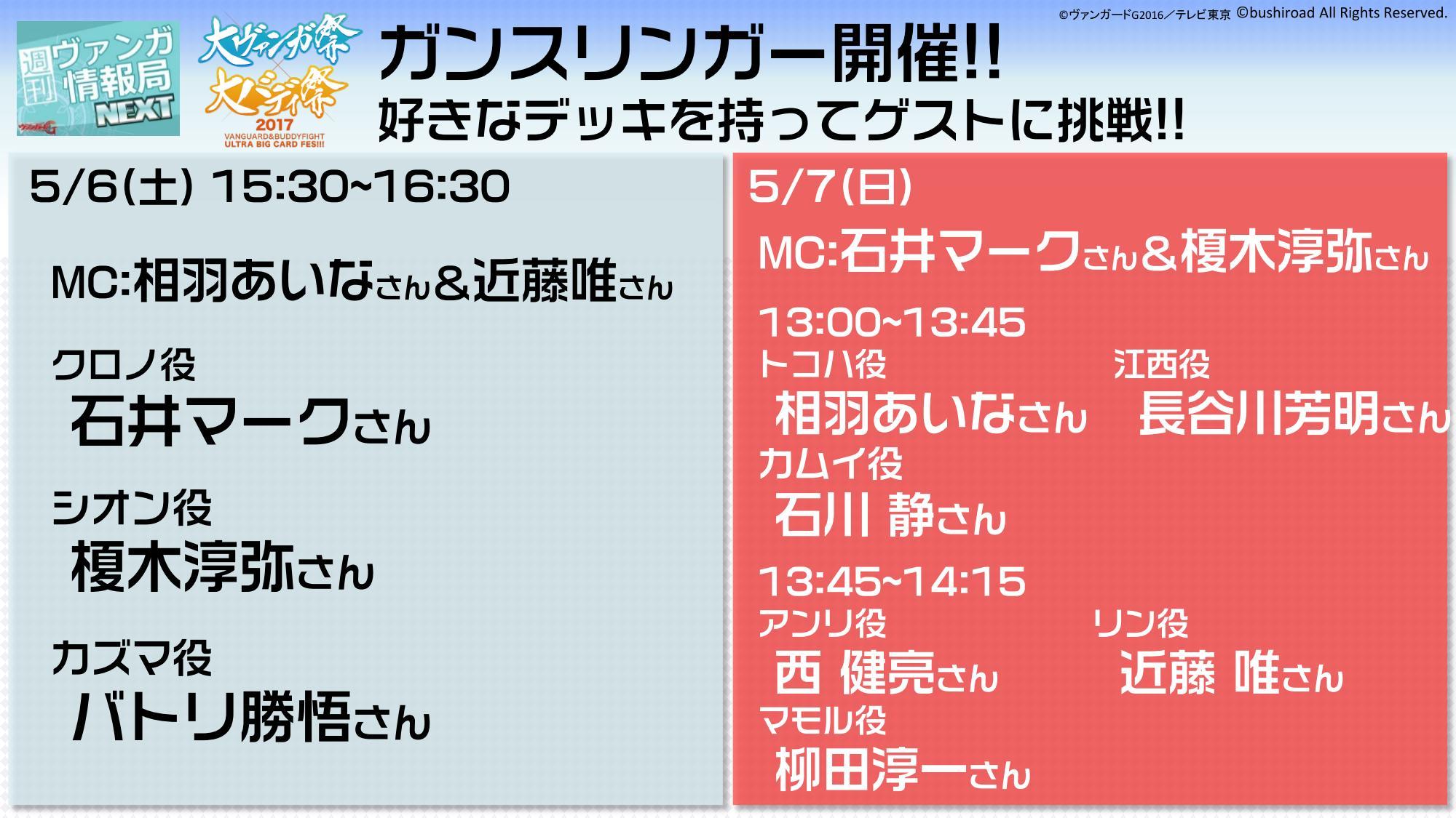 vg-live-20170425-001.jpg