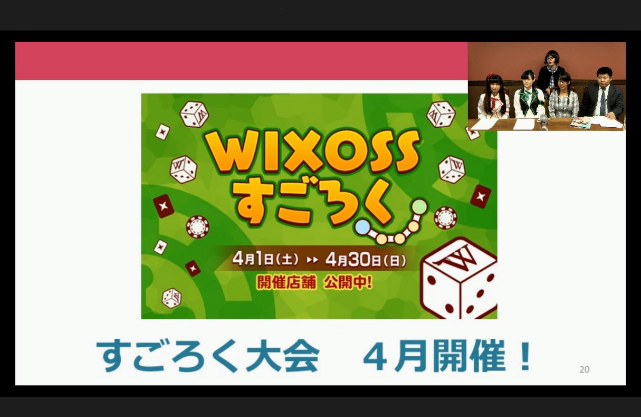 wixoss-live-170329-020.jpg