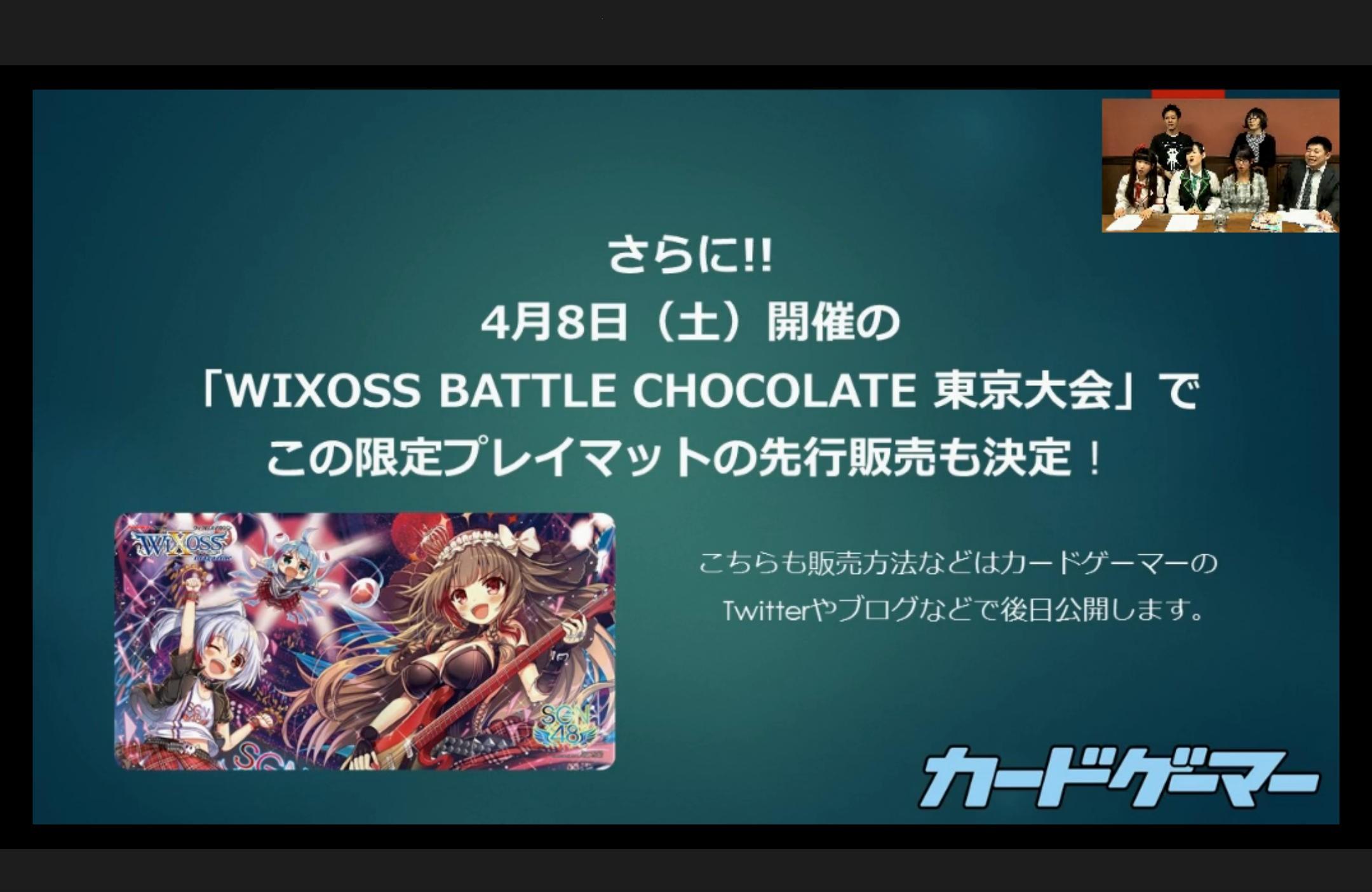 wixoss-live-170329-030.jpg
