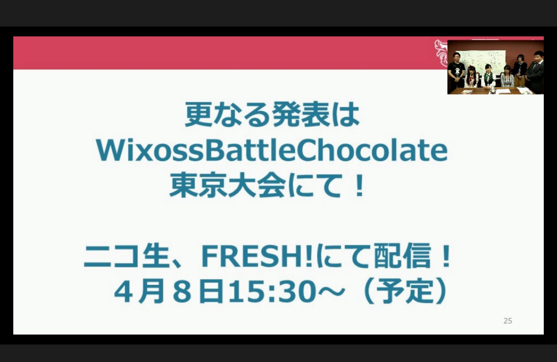 wixoss-live-170329-035.jpg