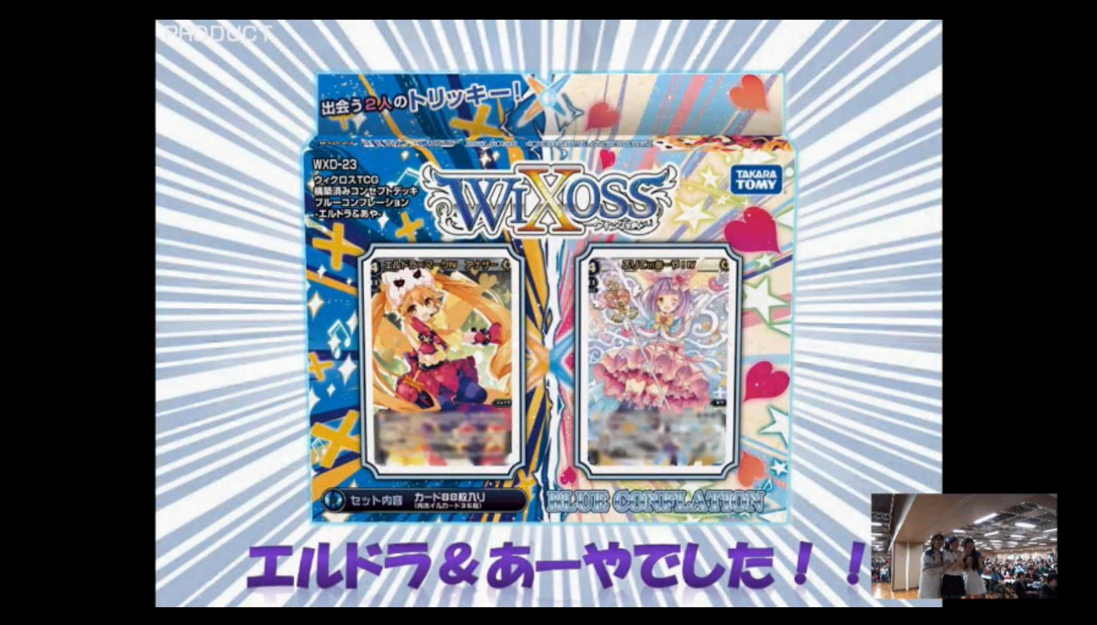 wixoss-live-170408-020.jpg
