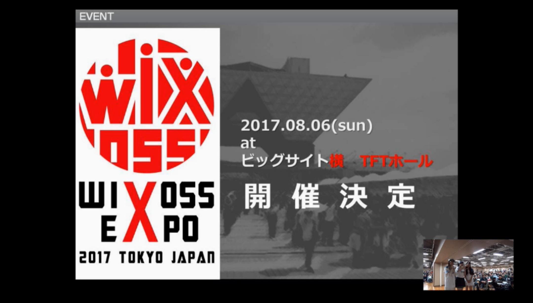 wixoss-live-170408-037.jpg
