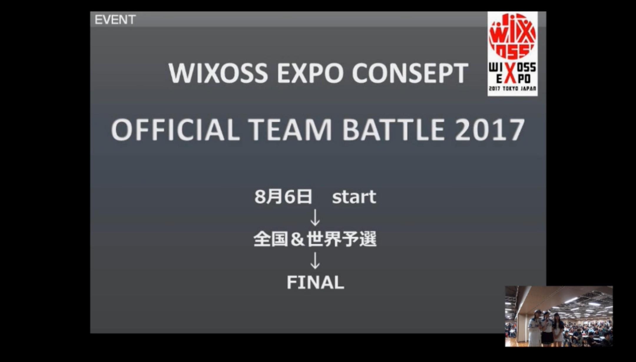 wixoss-live-170408-039.jpg
