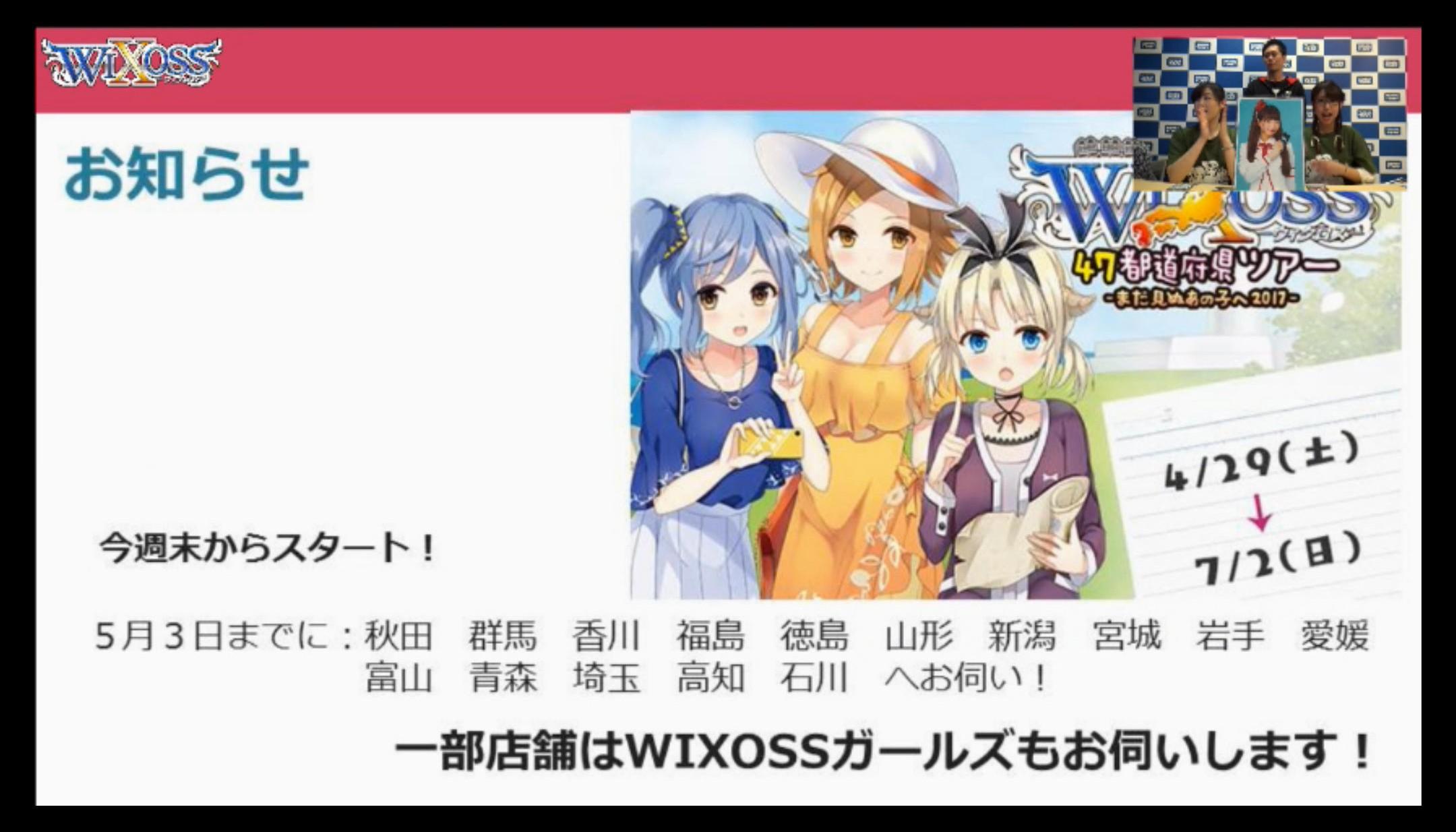 wx-live-170426-047.jpg