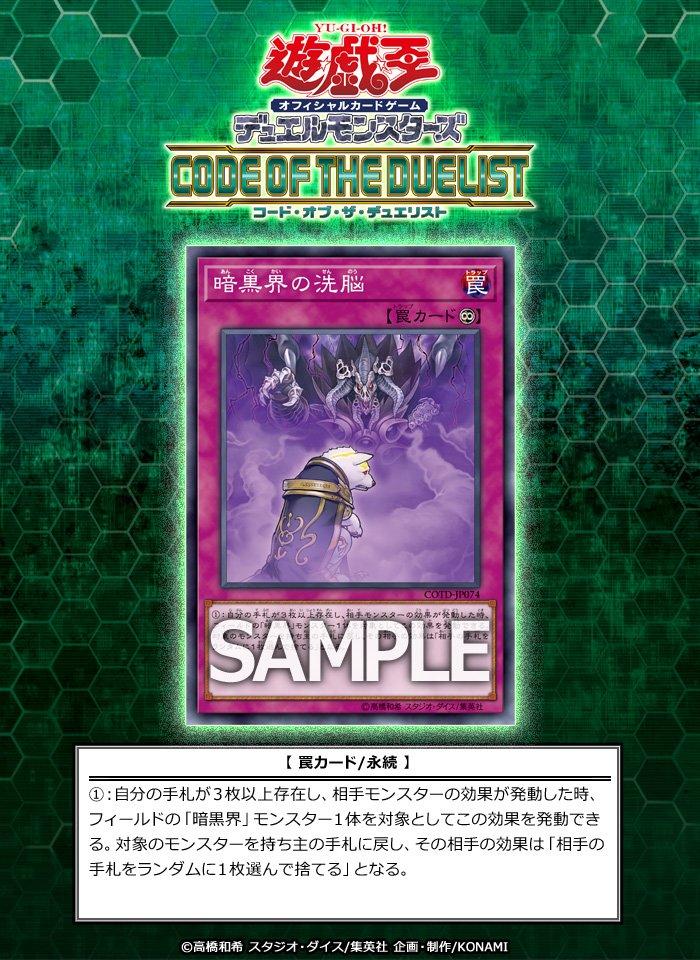 yugioh-code-of-duelist-20170226-0.jpg