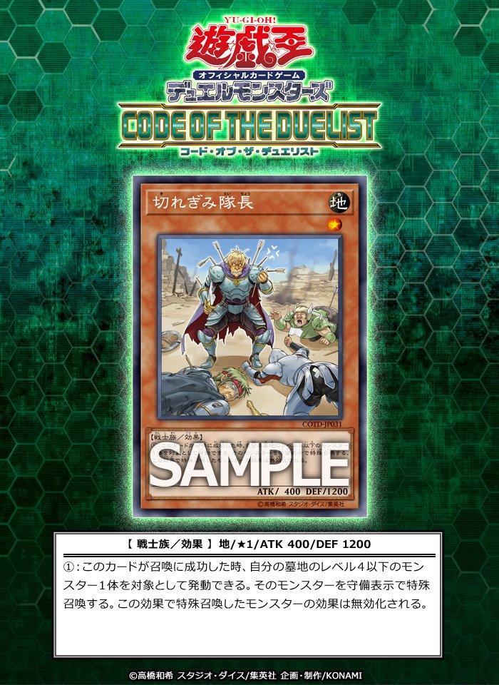 yugioh-code-of-duelist-20170305-0.jpg