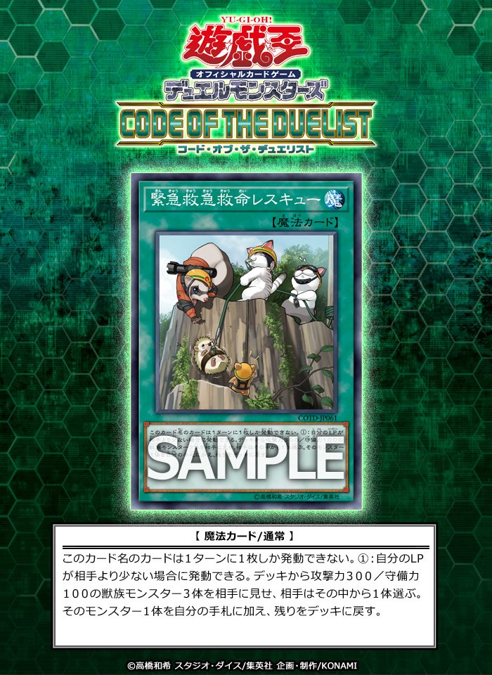 yugioh-code-of-duelist-20170308-0.jpg