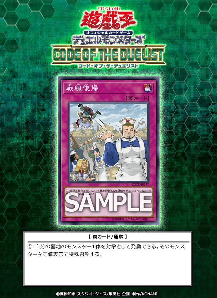 yugioh-code-of-duelist-20170317-0.jpg