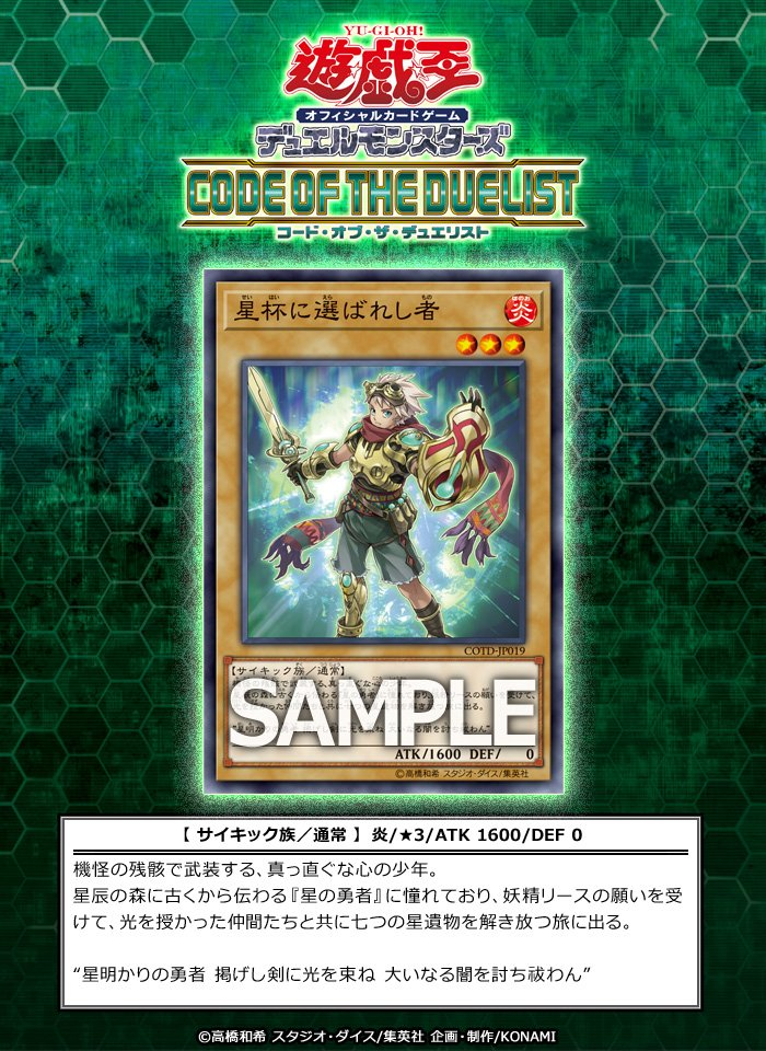yugioh-code-of-the-duelist-20170320-0.jpg