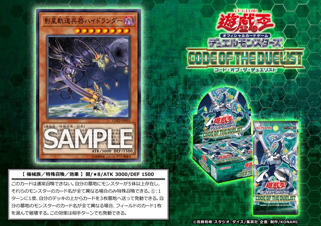 yugioh-code-of-the-duelist-20170322-0.jpg