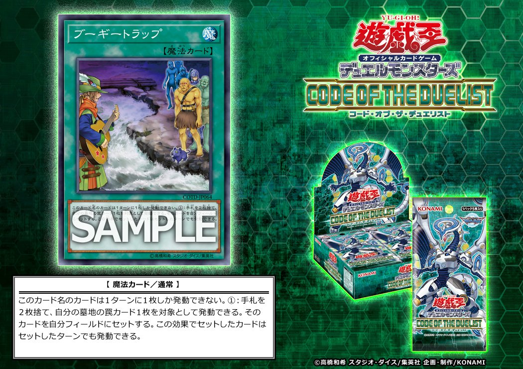 yugioh-code-of-the-duelist-20170408-000.jpg