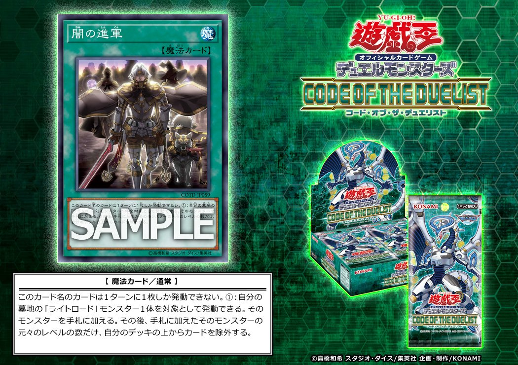 yugioh-code-of-the-duelist-20170410-000.jpg