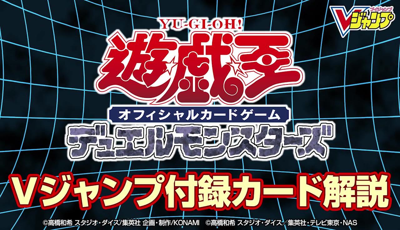 yugioh-vj201705-mv00001.jpg