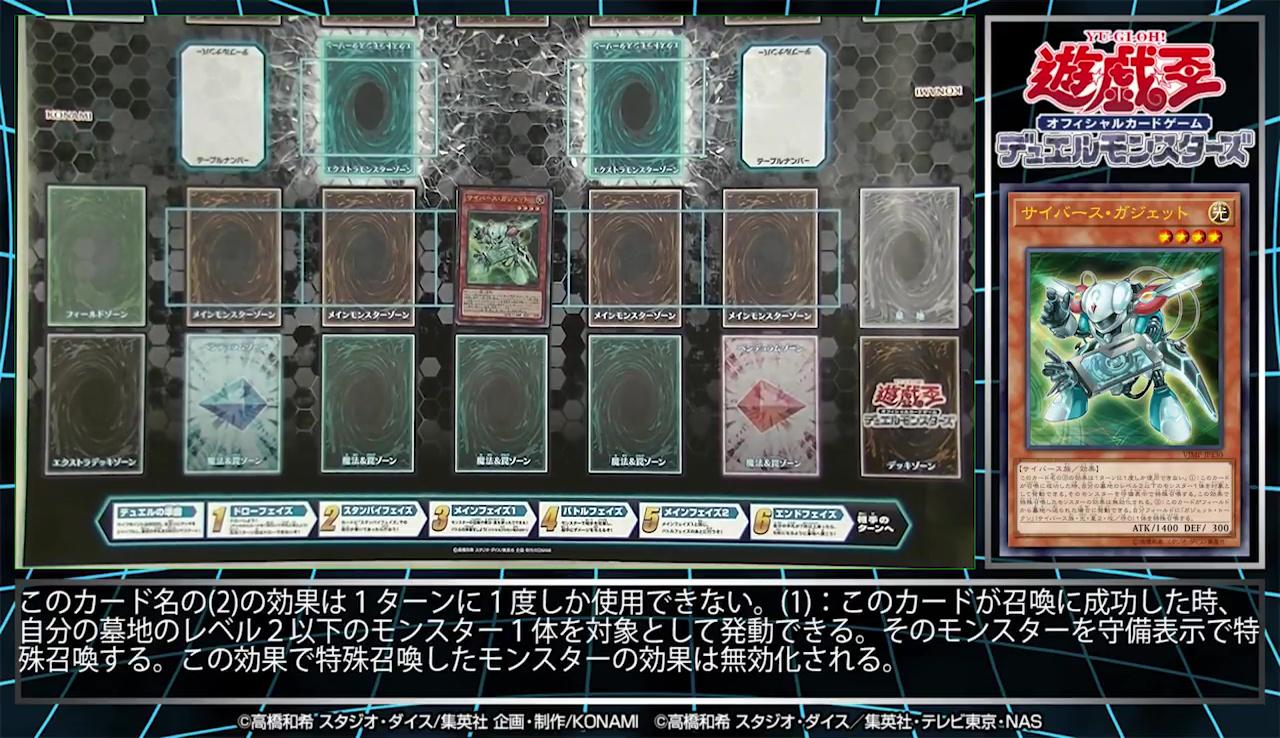 yugioh-vj201705-text1.jpg