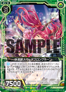 zxtcg-forbidden-and-limited-20170417-002.png