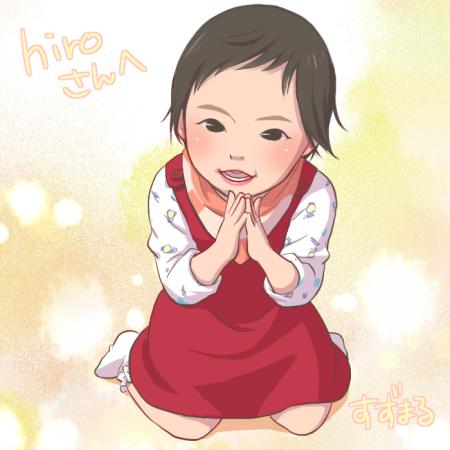 hiroさんへ