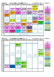 大阪ポールダンス・エアリアルヨガ・フープ・シルク基本スケジュール