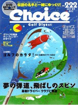 choice-17haru.jpg