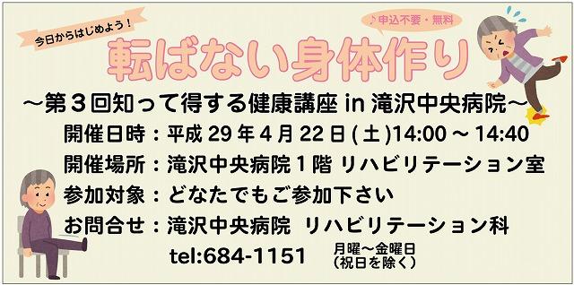 ★-web用-2017-04-05-滝沢市広報