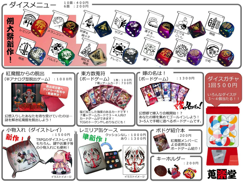 2017例大祭メニュー