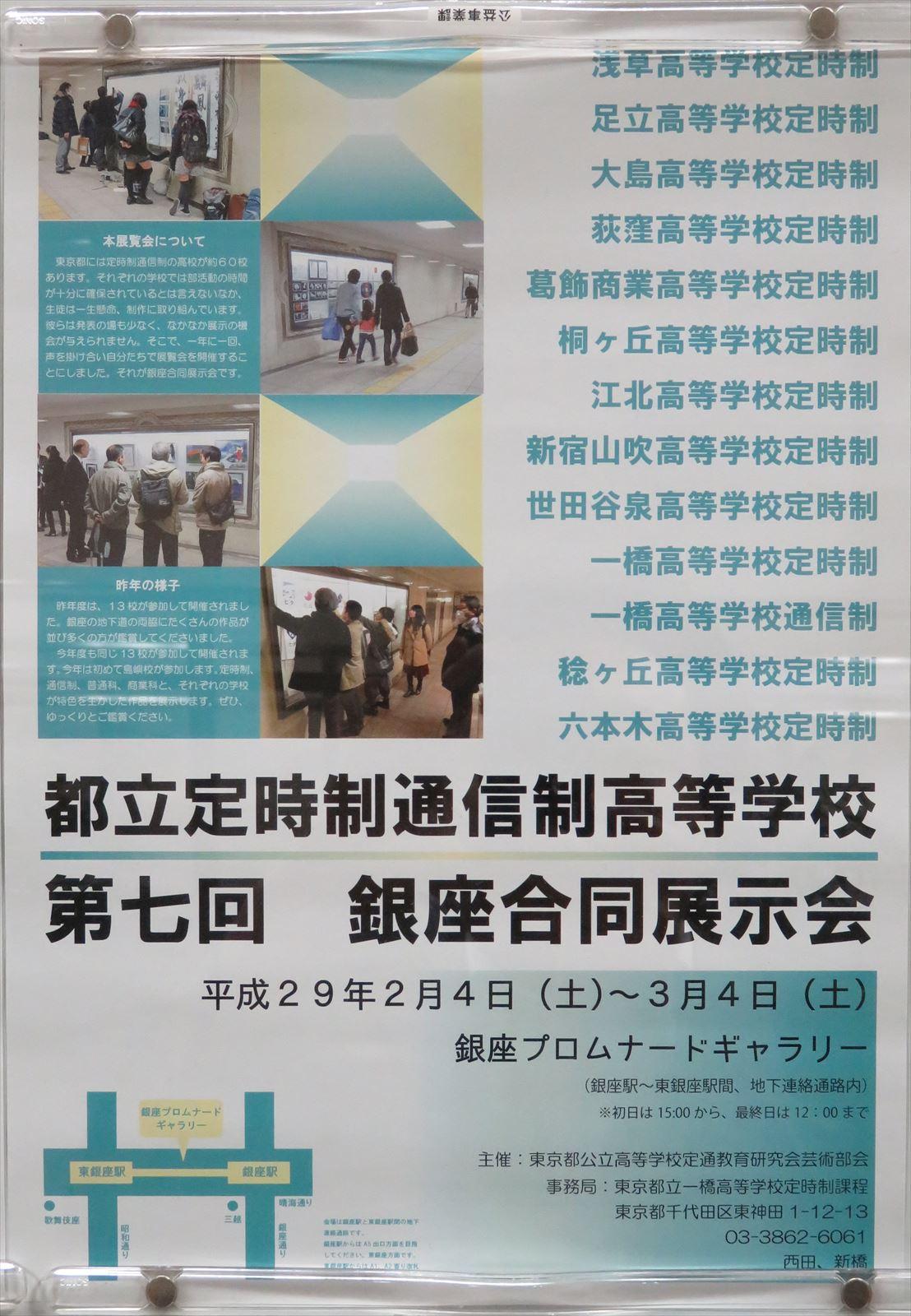 第7回_銀座合同展示会ポスター