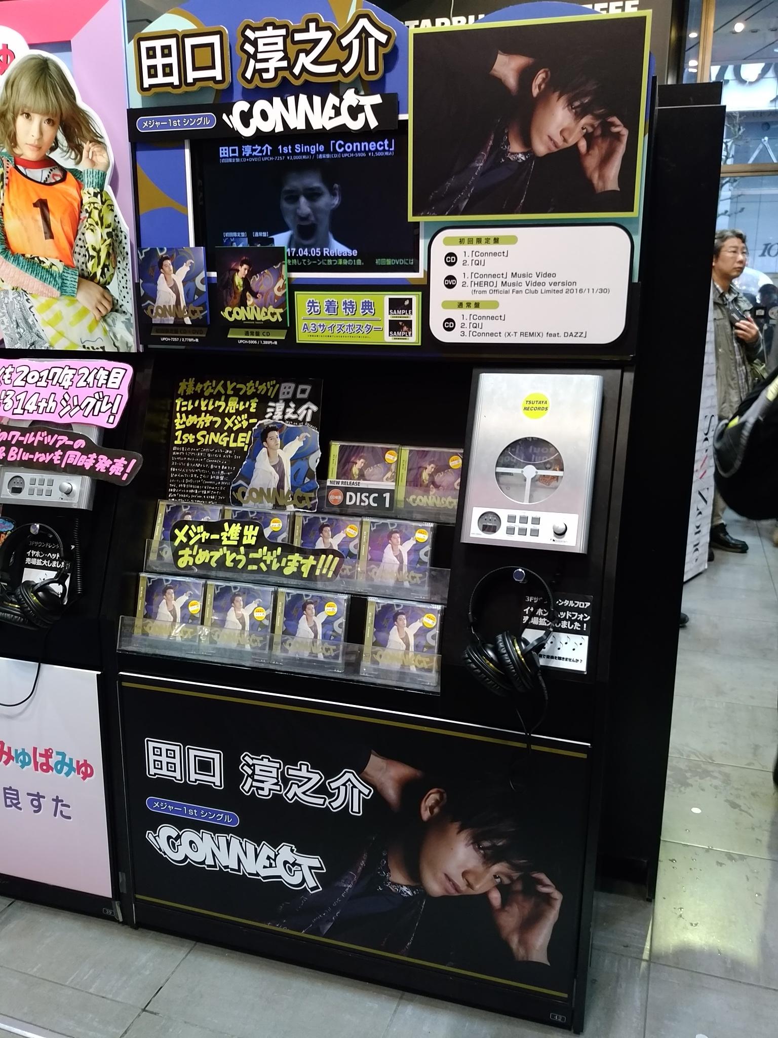 CD渋谷TSUTAYA20170409