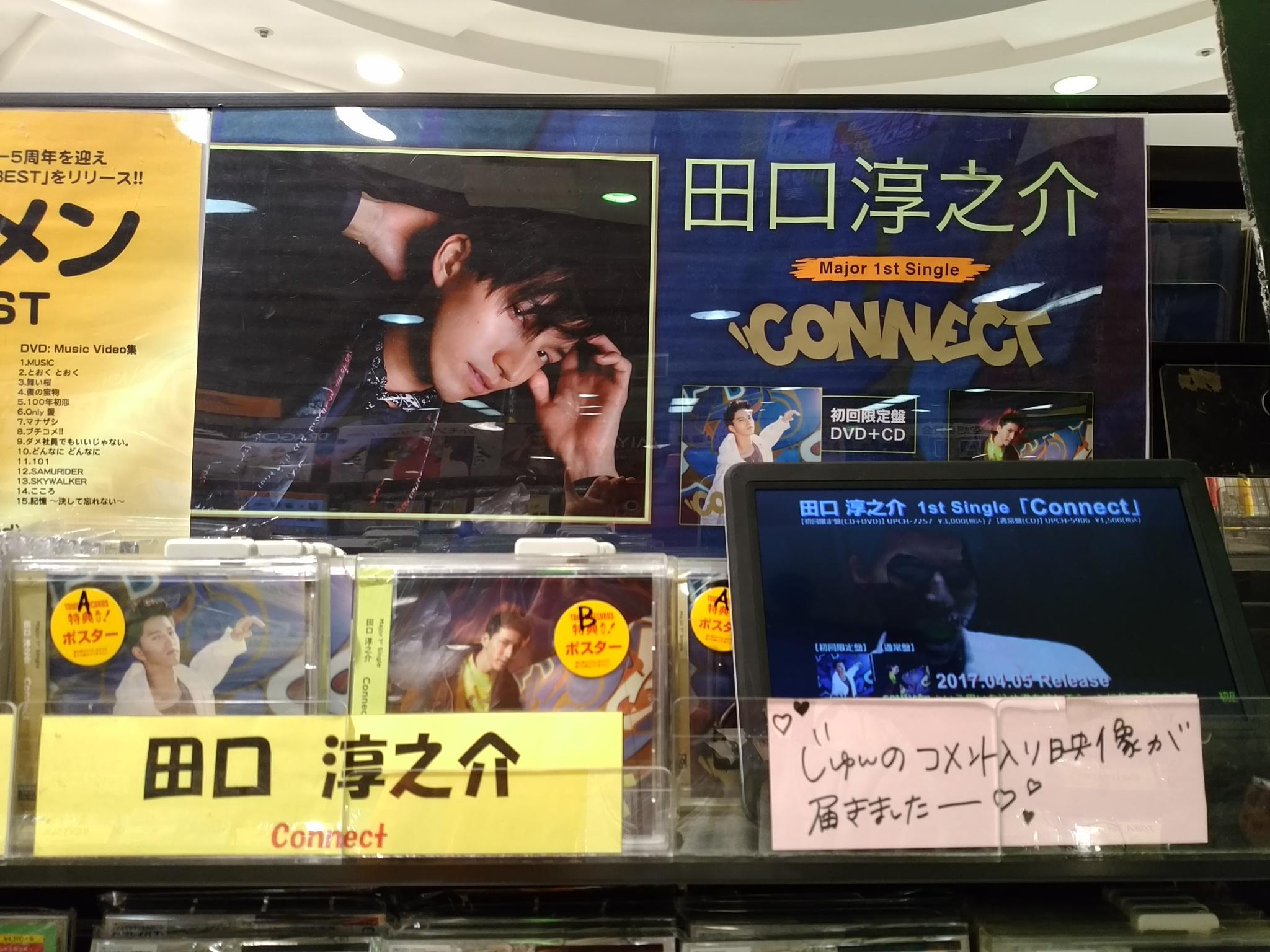CD新宿タワレコ20170409