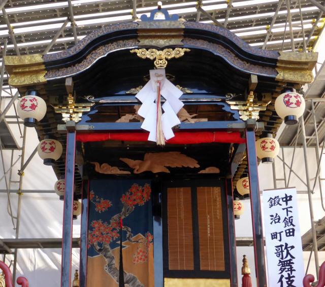 中下飯田鍛冶町「歌舞伎山」2