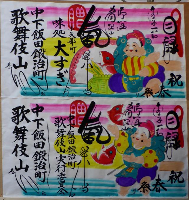 中下飯田鍛冶町「歌舞伎山」3